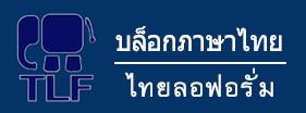 TLF Thai Blog