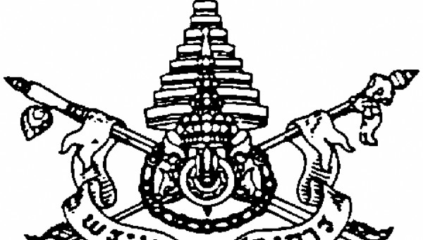 New_Seal_of_the_Royal_Command_of_Thailand_001